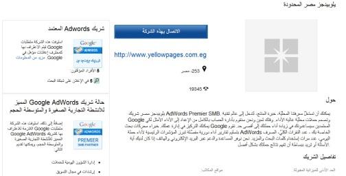 يلوبيدجز مصر شريك جوجل AdWords المعتمد و شريك Google AdWords المميز للأنشطة التجارية الصغيرة والمتوسطة الحجم