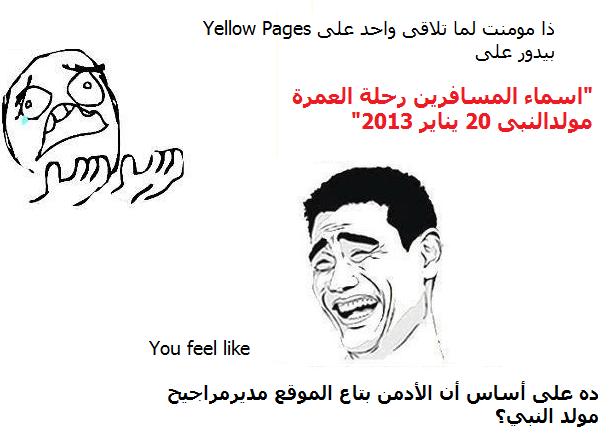 اسماء المسافرين رحلة العمرة مولدالنبى 20يناير2013